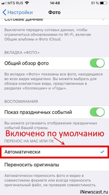 Настройка переноса фото и видео с iPhone