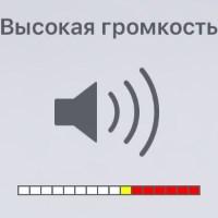 Как убрать ограничение громкости на iPhone