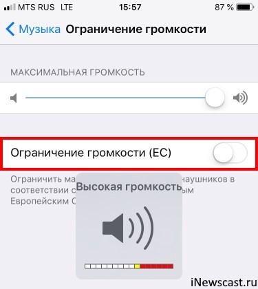 Отключаем ограничение громкости в настройках iPhone