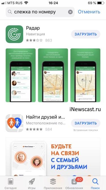 Приложение для слежки за iPhone по номеру телефона