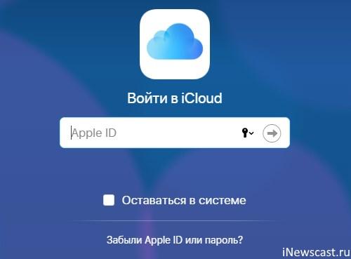 Отследить iPhone на сайте iCloud