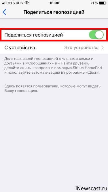 Поделиться геопозицией на iPhone