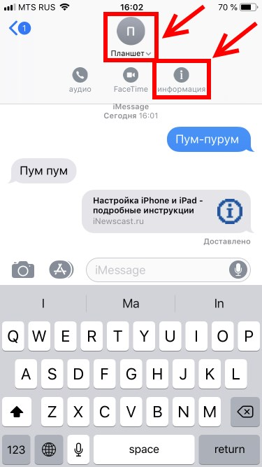 Следим за iPhone через сообщения
