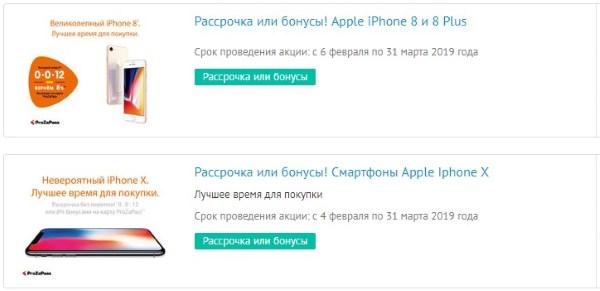 Акция на iPhone в DNS - март 2019