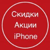 Скидки и акции на iPhone (обновляется)