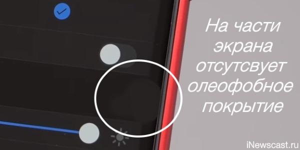 Брак дисплея iPhone 11