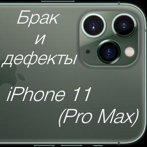 Заводской брак iPhone 11 (Pro Max)