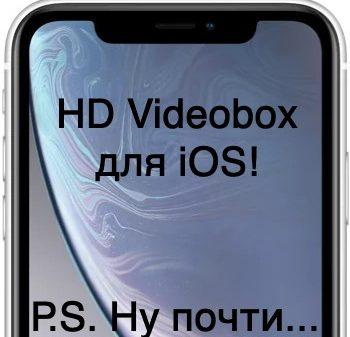 Аналог HD Videobox для iOS