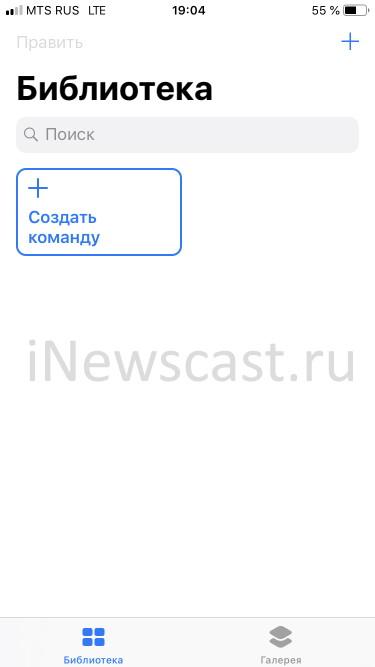 Библиотека команд в iOS