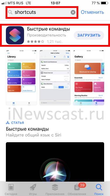 Приложение Shortcuts в App Store