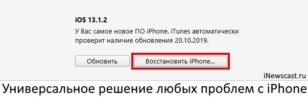 Восстановление iOS может решить проблему с быстрым разрядом iPhone