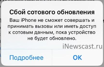 Сбой сотового обновления iOS