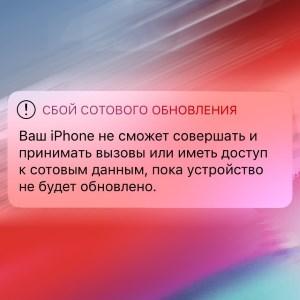 Сбой сотового обновления на iPhone