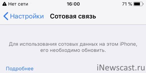 Ошибка в настройках сотовой связи iPhone