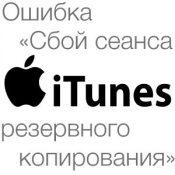 Сбой сеанса резервного копирования iPhone в iTunes