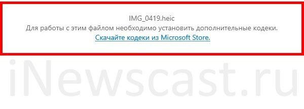 Windows не открывает формат HEIC