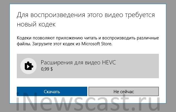 Windows не открывает формат HEVC