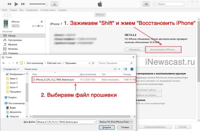 Возвращаем старую прошивку iOS через iTunes