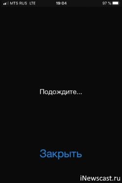 """Надпись """"Подождите"""" на iPhone"""