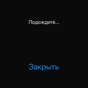 """Надпись """"Подождите"""" на iPhone и iPad"""