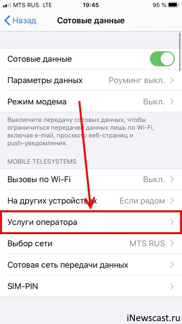 Отключаем услуги оператора в iPhone