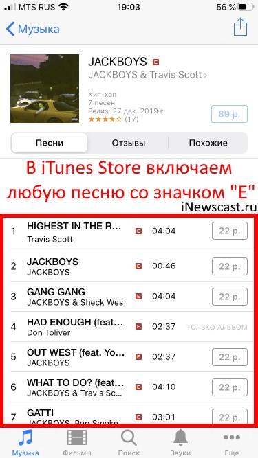Включаем любую Explicit песню в iTunes Store