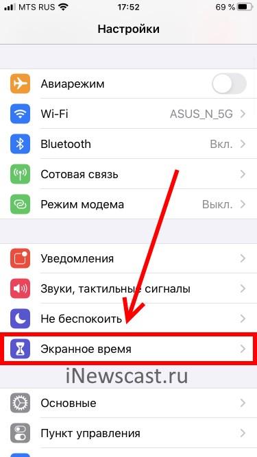 Настроить ограничения Apple Music можно в экранном времени