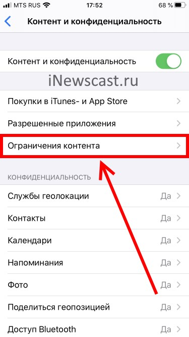 Ограничения контента Apple Music