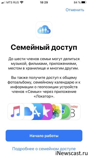 Семейный доступ на iPhone позволяет делиться приложениями