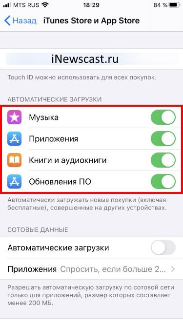 Настройки автоматических загрузок на iPhone
