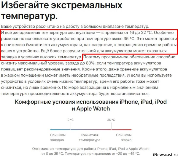 Apple не рекомендует использовать iPhone во время зарядки