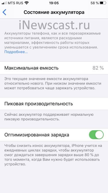 Состояние аккумулятора моего iPhone