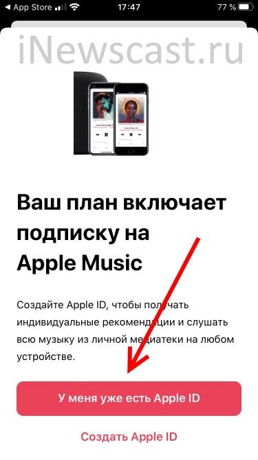 Авторизуемся в Apple Music