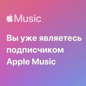 Вы уже являетесь подписчиком Apple Music