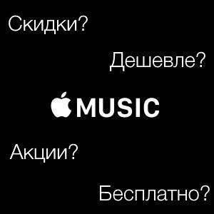 Как слушать Apple Music бесплатно или со скидкой