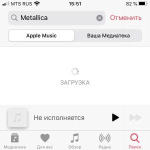 Не работает (не исполняется) Apple Music