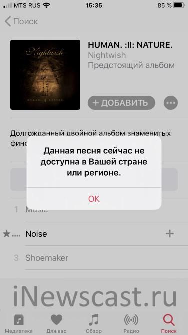 Данная песня сейчас недоступна в вашей стране или регионе