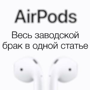 Брак AirPods (все модели) - самые известные проблемы!