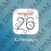 Как убрать рекламу в календаре iPhone и iPad