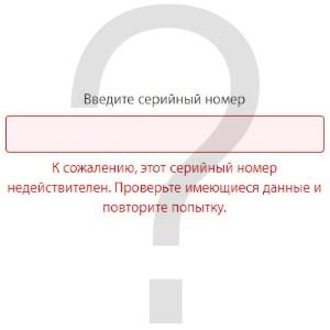 Серийный номер недействителен на сайте Apple