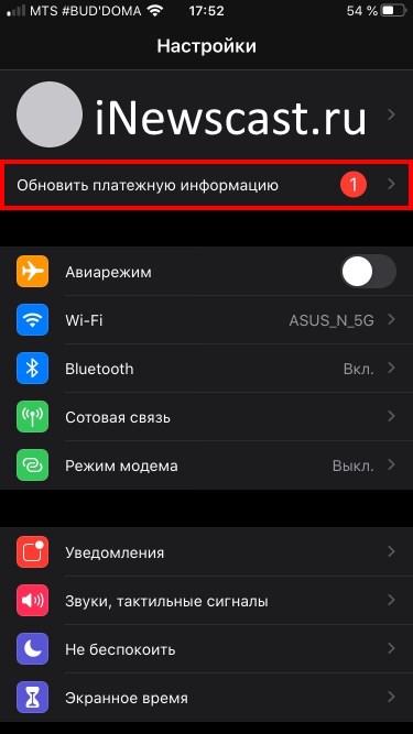 Обновить платежную информацию в настройках iPhone