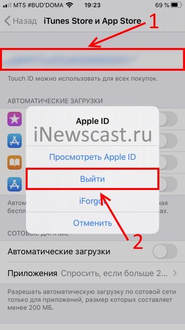Выход из учетной записи App Store