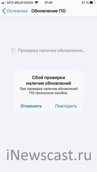 Проверка наличия обновления ios висит. Сбой проверки наличия обновления айфон