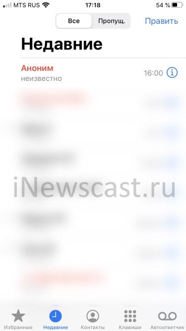 Аноним в списке вызовов iPhone