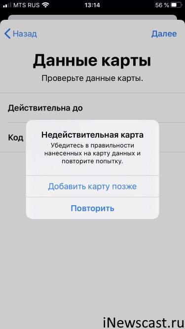 Недействительная карта в Wallet на iPhone
