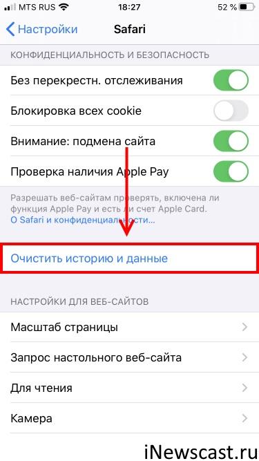 Удаляем все данные сайтов Safari в iOS