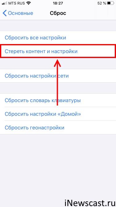 Удаляем все данные с iPhone - Safari будет чист