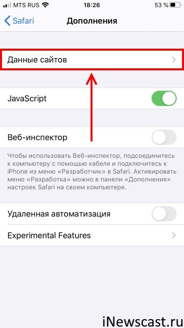 Данные сайтов Safari в iOS