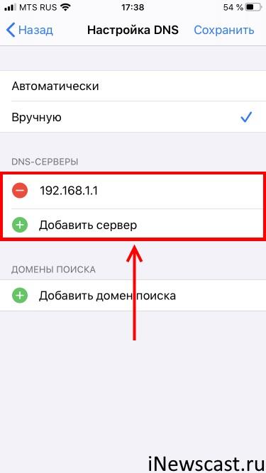 Меняем DNS-сервер на iPhone