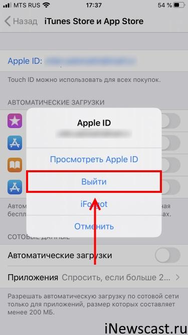 Выходим из Apple ID в настройках iPhone